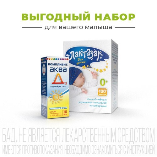 Купить Выгодный набор: витамин д3 и пробиотик для детей (компливит аква д3 + лактазар) по специальной цене цена