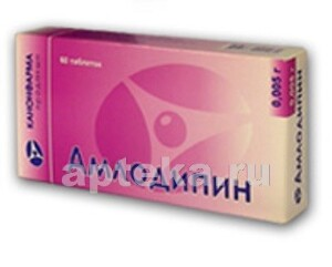 Купить Амлодипин 0,005 n30 табл /канонфарма/ цена