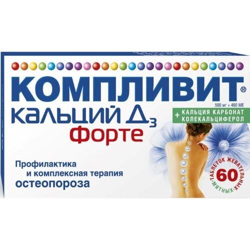 Купить КОМПЛИВИТ КАЛЬЦИЙ Д3 ФОРТЕ N60 ТАБЛ ЖЕВАТ /МЯТА/ цена