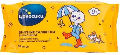 Влажные салфетки для малышей 0+ n72+8