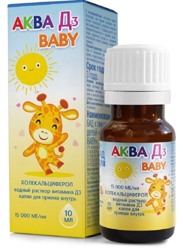 Купить Аква д3 baby цена