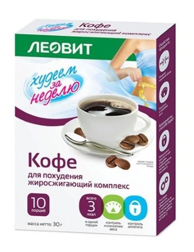 Купить Худеем за неделю кофе для похудения жиросжигающий комплекс n10 пак цена