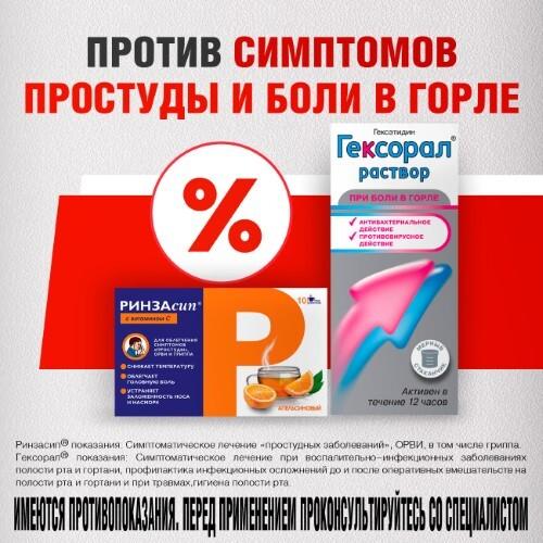 Купить Набор против симптомов простуды и боли в горле (гексорал® и ринзасип®) цена