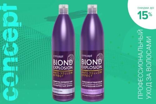 Купить Blond explosion набор  concept блондинка+ цена