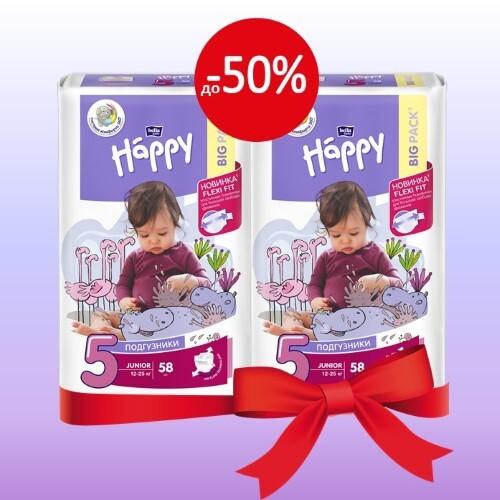 Набор Bella baby happy подгузники размер 5/junior 12-25кг №58 из 2-х уп по специальной цене