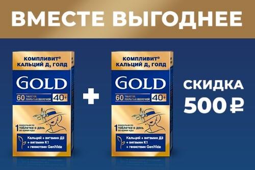 Купить КОМПЛИВИТ КАЛЬЦИЙ Д3 ГОЛД  N60 ТАБЛ П/О цена