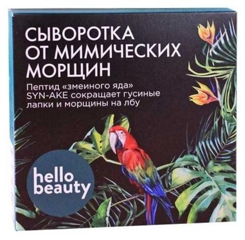 Купить Сыворотка от мимических морщин 10мл цена