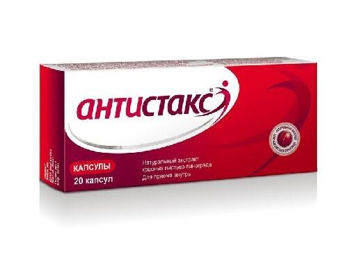 АНТИСТАКС 0,18 N20 КАПС