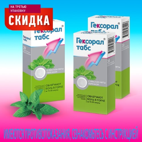 Купить Набор гексорал® табс №20 x3 цена