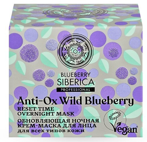 Купить Blueberry siberica ночная крем-маска для лица обновляющая 50мл цена