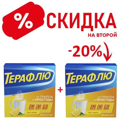 Купить Набор терафлю от гриппа и простуды n10 пак пор д/р-ра д/приема внутрь/лимон закажи со скидкой 20% на второй товар цена