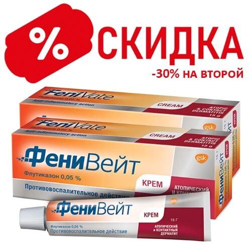 Купить Набор фенивейт 0,05% 15,0 крем д/наруж прим закажи со скидкой 30% на второй товар цена