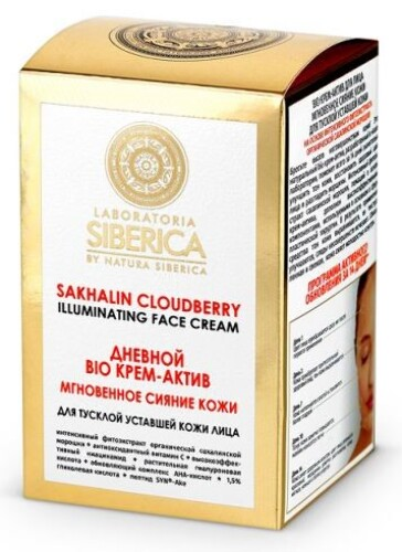 Дневной bio крем-актив для лица мгновенное сияние кожи 50мл