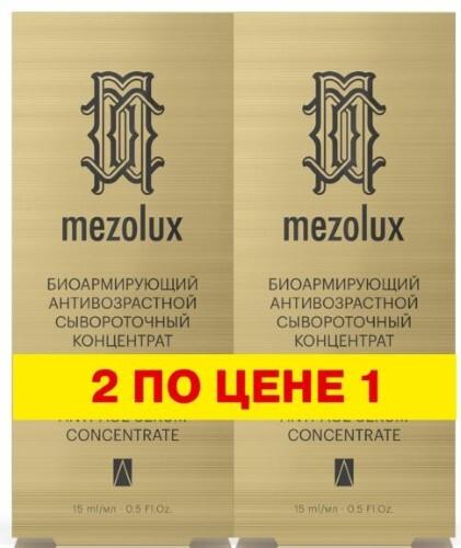 Купить Mezolux биоармир антивоз сывороточный концентрат 15мл /1+1/ цена