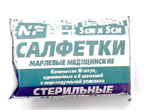 Купить Салфетки марлевые медицинские стерильные цена