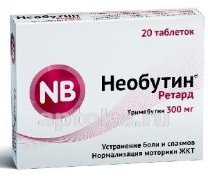 Купить Необутин ретард цена