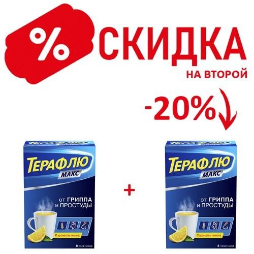 Купить Набор терафлю макс n8 пак пор д/р-ра д/приема внутрь/лимон закажи со скидкой 20% на второй товар цена