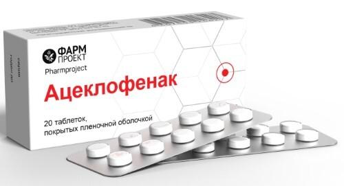 Купить АЦЕКЛОФЕНАК 0,1 N20 ТАБЛ П/ПЛЕН/ОБОЛОЧ/ФАРМПРОЕКТ/ цена