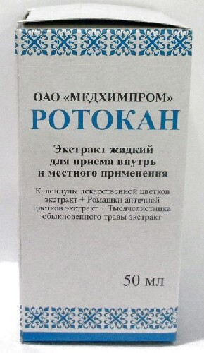 Купить РОТОКАН 50МЛ ЭКСТР Д/ВНУТР И МЕСТ ПРИМ ЖИД ФЛАК/МЕДХИМПРОМ/ цена