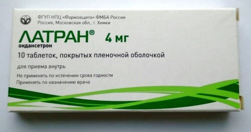 Купить ЛАТРАН 0,004 N10 ТАБЛ П/ПЛЕН/ОБОЛОЧ цена