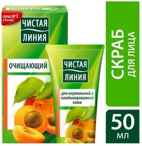 Купить Очищающий скраб для лица абрикосовые косточки 50 мл цена