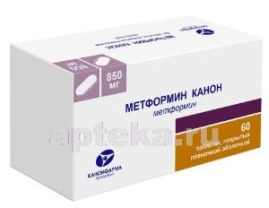 Купить МЕТФОРМИН КАНОН 0,85 N60 ТАБЛ П/ПЛЕН/ОБОЛОЧ/БЛИСТЕР/ цена