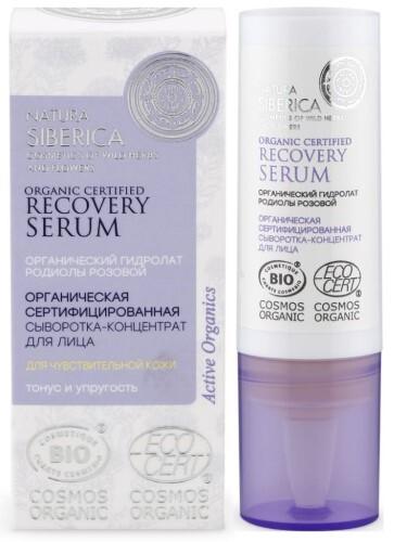 Купить Сыворотка-концентрат для лица органический сертифицированный для чувствительной кожи 15мл цена