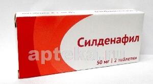 Купить Силденафил 0,05 n2 табл п/плен/оболоч /озон/ цена