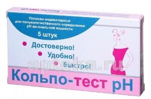 Купить ПОЛОСКИ ИНДИКАТОРНЫЕ КОЛЬПО-ТЕСТ PH N5 цена