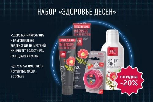 Купить Набор «splat здоровье десен с лизатами бифидобактерий» цена