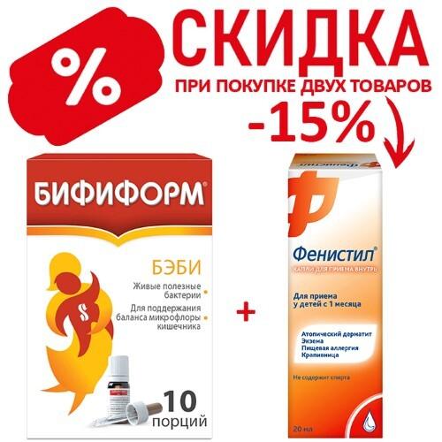 Купить Набор фенистил 0,1% 20мл капли + бифиформ бэби 6,9мл масляный раствор с дозирующей пипеткой закажи со скидкой 15% цена