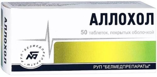 Купить АЛЛОХОЛ N50 ТАБЛ П/О/БЕЛМЕДПРЕПАРАТЫ цена