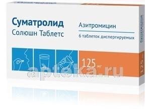 Купить Суматролид солюшн таблетс цена