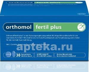 Купить Ортомоль фертиль плюс /таблетки + капсулы/ курс цена