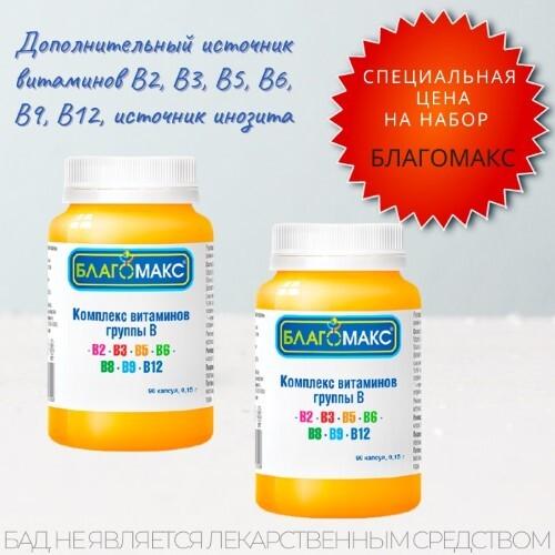Купить Набор благомакс комплекс витаминов группы в n90 капс закажи 2 упаковки со скидкой цена