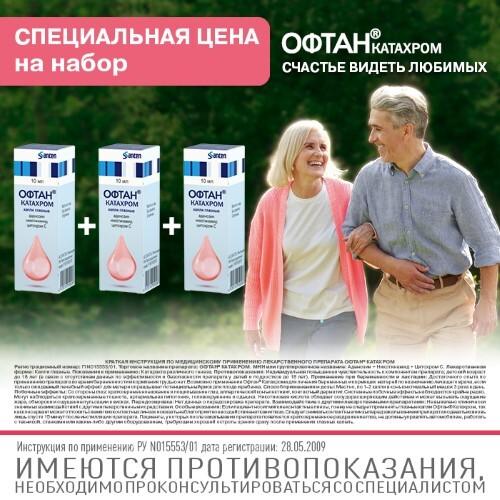 Набор из 3х упаковок Офтан Катахром по специальной цене