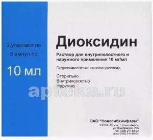 Купить Диоксидин 0,01/мл 10мл n10 амп р-р/новосибхимфарм/ цена