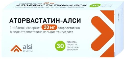 Купить АТОРВАСТАТИН-АЛСИ 0,02 N30 ТАБЛ П/ПЛЕН/ОБОЛОЧ цена