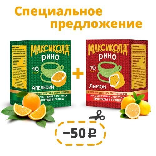 Набор Максиколд Рино №10 апельсин и лимон - со скидкой
