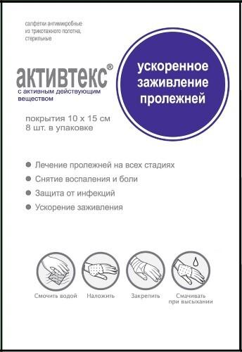 Купить Салфетки антимикробные стерильные 10х15см/хвит n4+фом n4/лечение пролежней цена