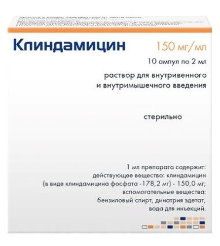 Купить КЛИНДАМИЦИН 150МГ/МЛ 2МЛ N10 АМП Р-Р В/В В/М цена