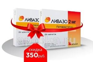 Специальная цена на комплект из 2 упаковок ливазо® 2 мг №28