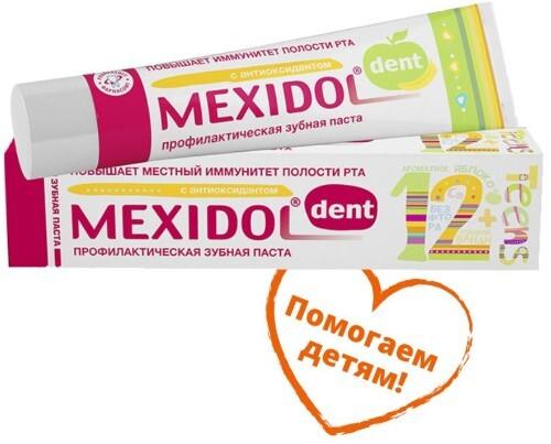 Купить Зубная паста teens 12+ 65,0 цена