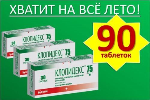 Набор из трех упаковок препарата клопидекс 0,075 n30 табл п/плен/оболоч по специальной цене