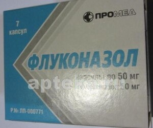 Купить Флуконазол 0,05 n7 капс цена