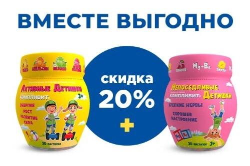 Набор Вкусные витамины для детей. Здоровый рост, крепкий иммунитет, спокойствие