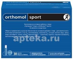 Купить Ортомоль спорт /жидкость + таблетки/ курс цена