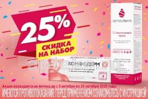 Купить Набор sensaderm крем специальный 75мл+ комфодерм к 0,1% 30,0 крем д/наруж прим закажи со скидкой 25% цена