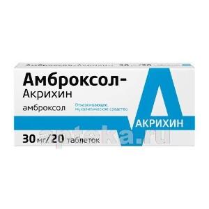 Купить АМБРОКСОЛ-АКРИХИН 0,03 N20 ТАБЛ цена