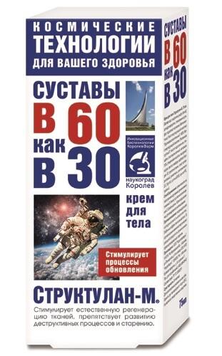 Купить В 60 КАК В 30 СТРУКТУЛАН-М КРЕМ ДЛЯ ТЕЛА 75МЛ цена